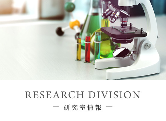 RESEARCH DIVISION? 研究室情報 ?