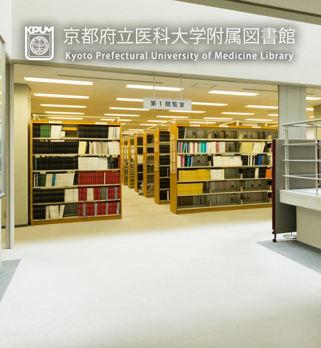 大学 図書館 京都 図書館共通閲覧システム